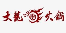 大龙焱火锅